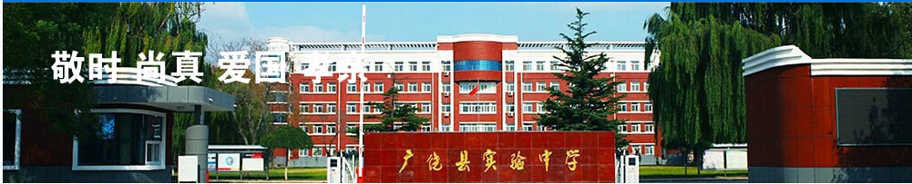 广饶县实验中学