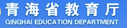 青海省教育厅
