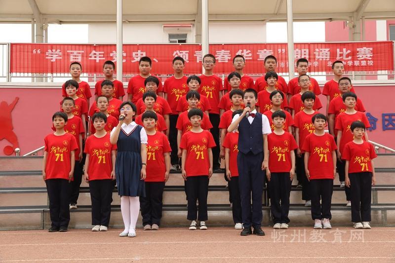 """忻州市第十二中学举办纪念""""五四""""运动诗歌朗诵会"""