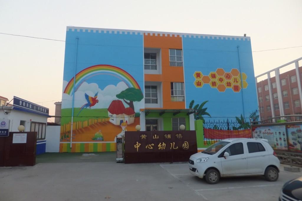 黄山铺镇中心幼儿园微信公众号