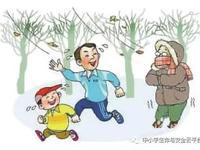 白昼变长气温低,切记:防范冬季安全事故