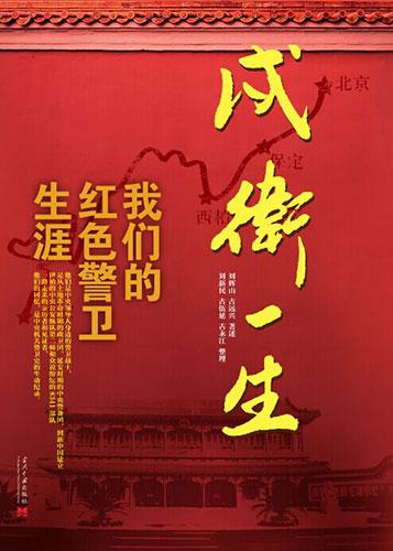 """连载:《戍卫一生——我们的红色警卫生涯》第一篇  从参加革命到延安·在五次反""""围剿""""斗争中(2)"""