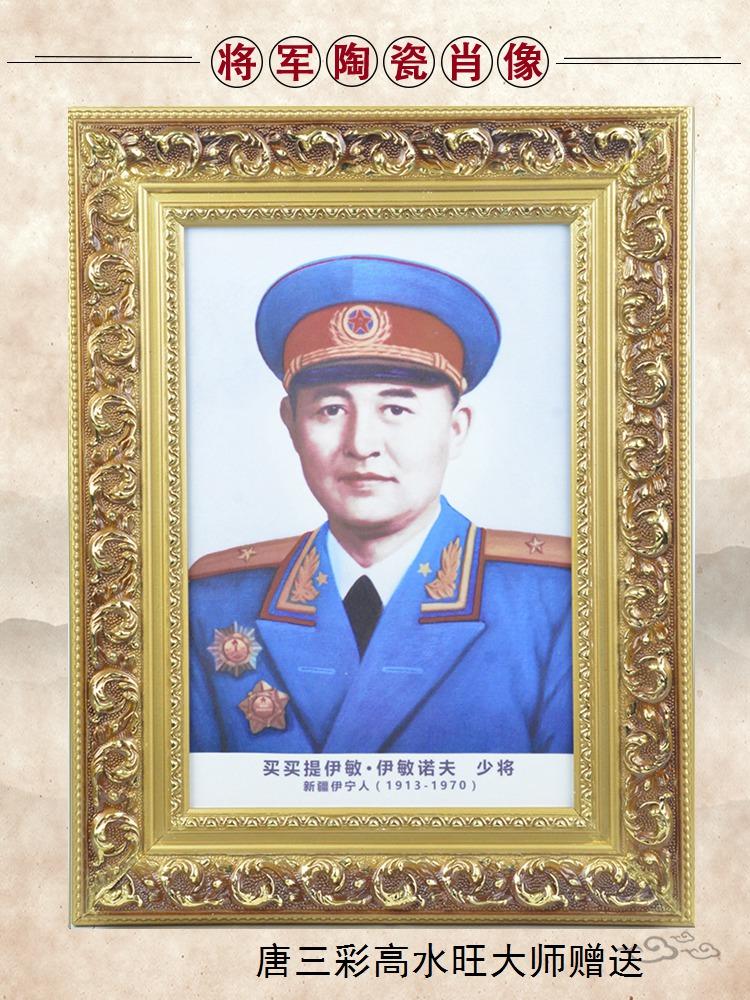 040【共和国不会忘记·开国将帅的故事】《共和国第一代维吾尔族开国将军——买买提伊敏·伊敏诺夫少将》