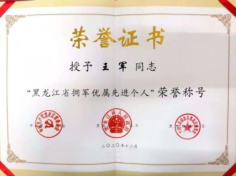 哈爾濱三五將軍文化博物館館長王軍榮獲黑龍江省擁軍優屬先進個人榮譽稱號!
