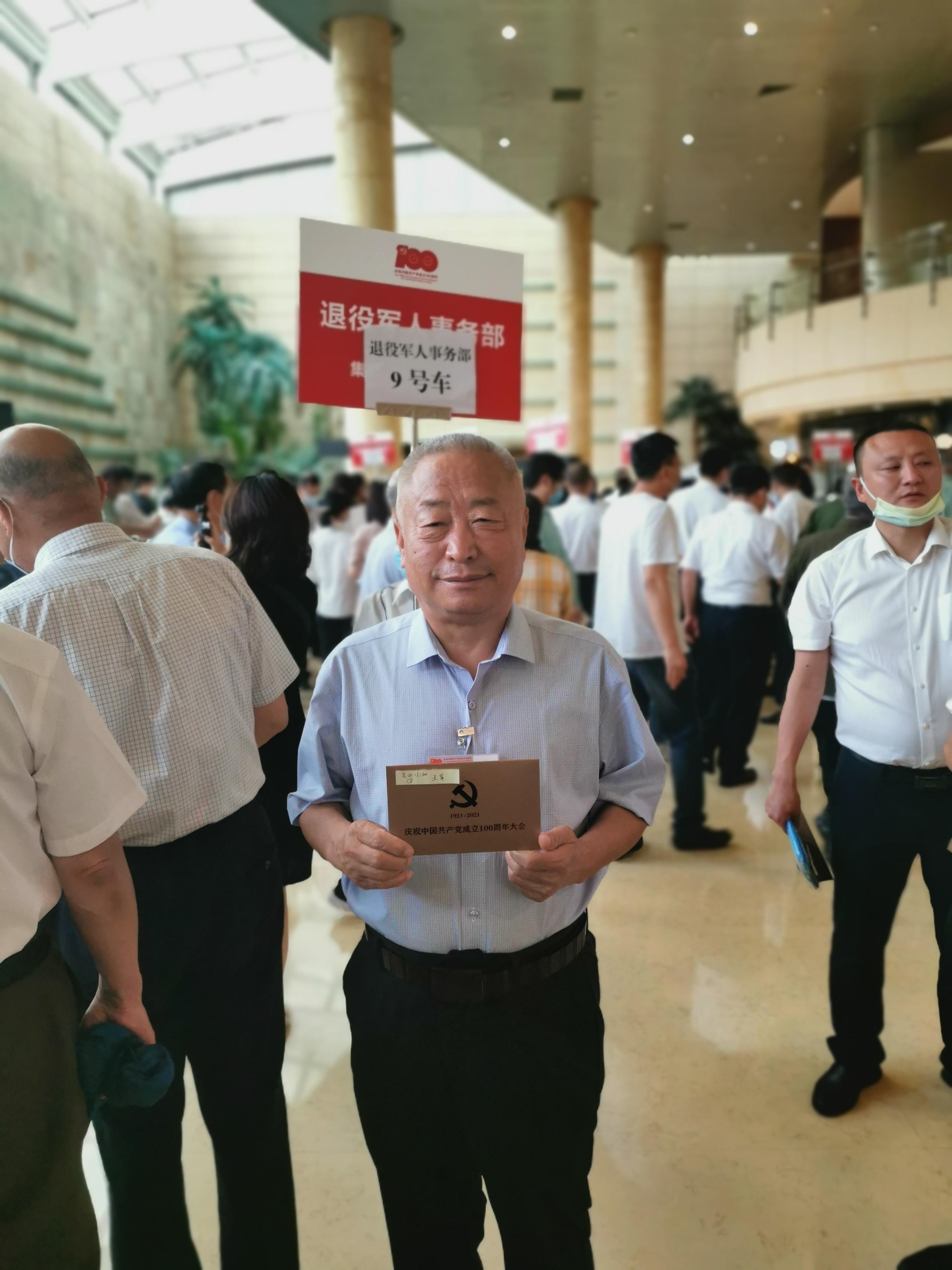 三五文化网 | 7月1日,光荣在党50年纪念章获得者王军 出席庆祝中国共产党成立100周年庆祝大会