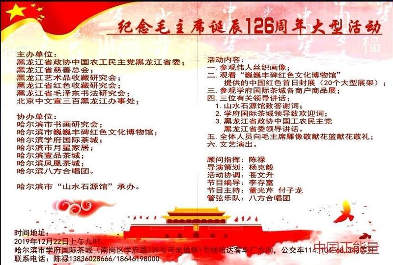 装点此关山 今朝更好看——黑龙江社会各界600余人在哈隆重纪念毛泽东同志诞辰126周年