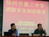 徐州三中举行消防安全知识培训