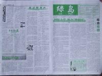 衡南三中绿岛文学社章程