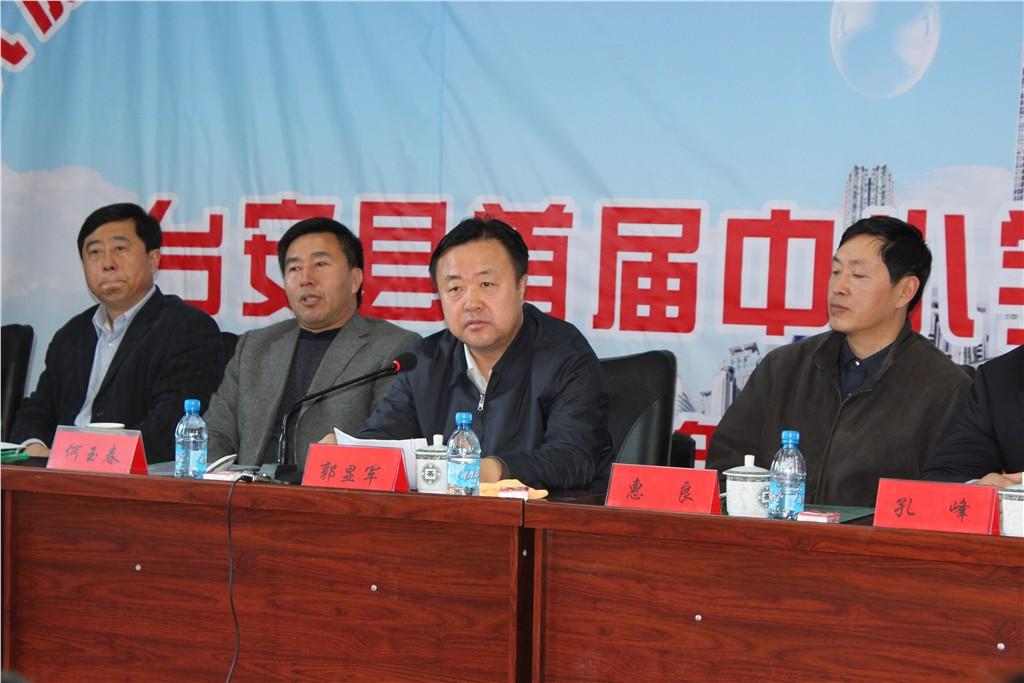 台安县首届中小学校长论坛