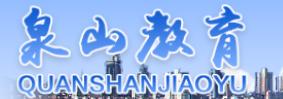 泉山教育网