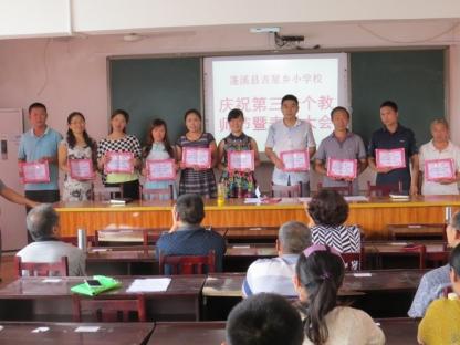 质量评估优秀教师获奖留影.JPG