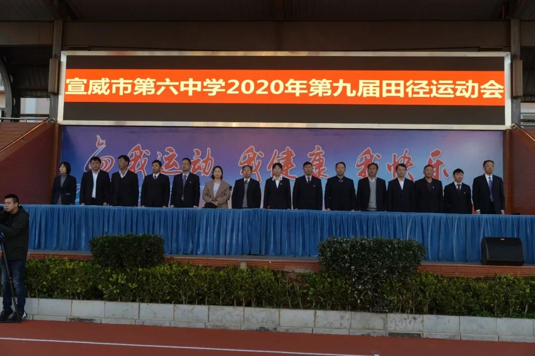 吃鸡竞猜举办2020年第九届田径运动会