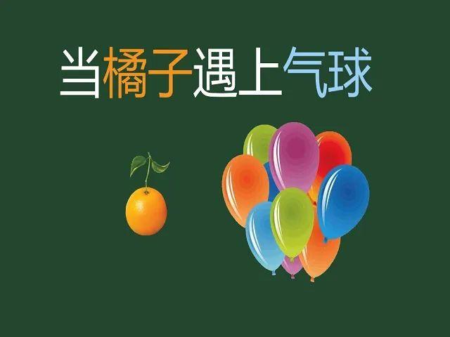吃鸡外围下注学生科学探究纪录片首映《当橘子遇上气球》