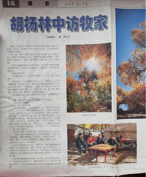 """刘国昌:用""""眼睛""""写新闻,你做到了吗?"""