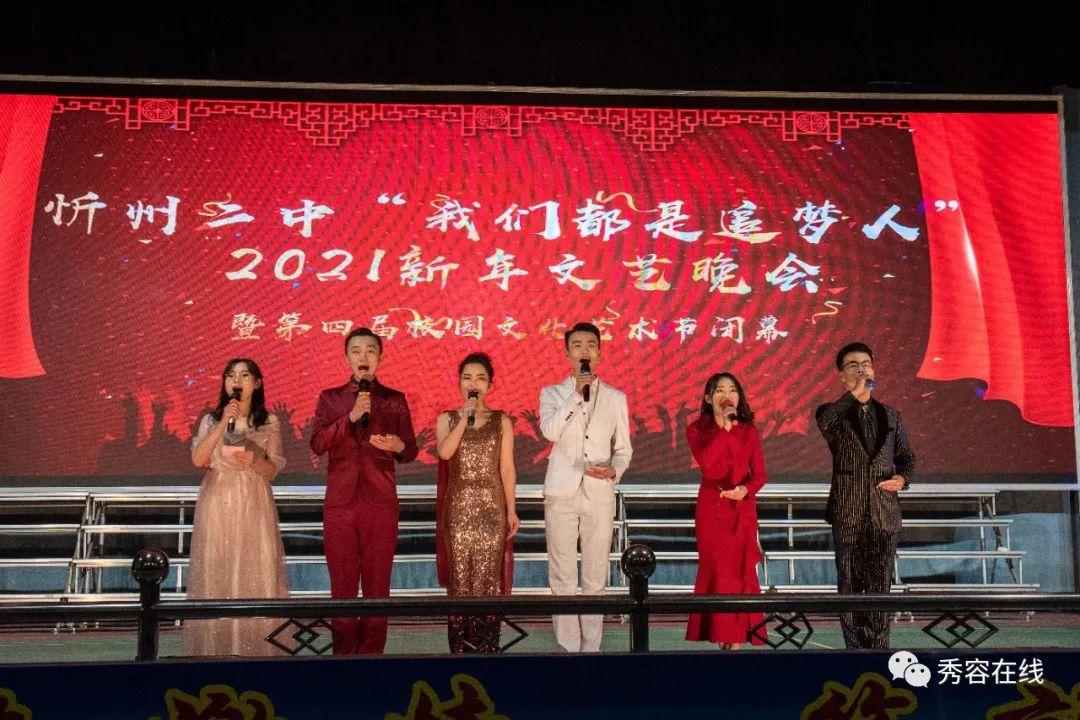 """忻州二中""""我们都是追梦人""""新年晚会精彩上演"""