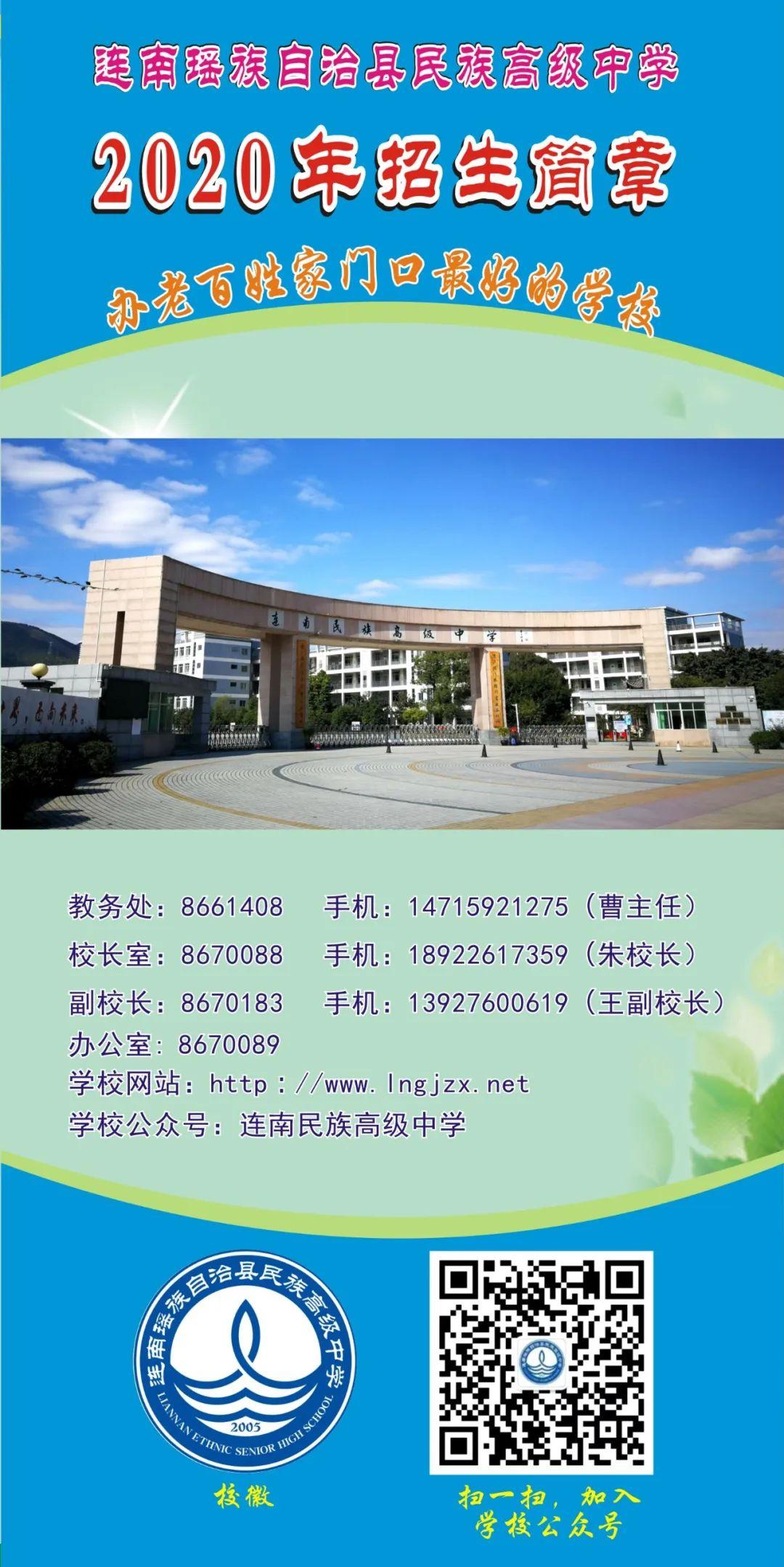 连南民族高级中学2020年秋季招生简章