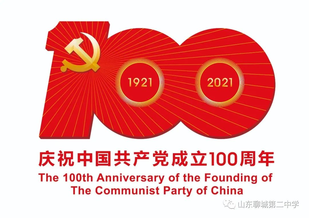 【致敬百年风华】赓续精神血脉 汲取前进力量——聊城二中组织全体教师集体观看庆祝中国共产党成立100周年大会直播