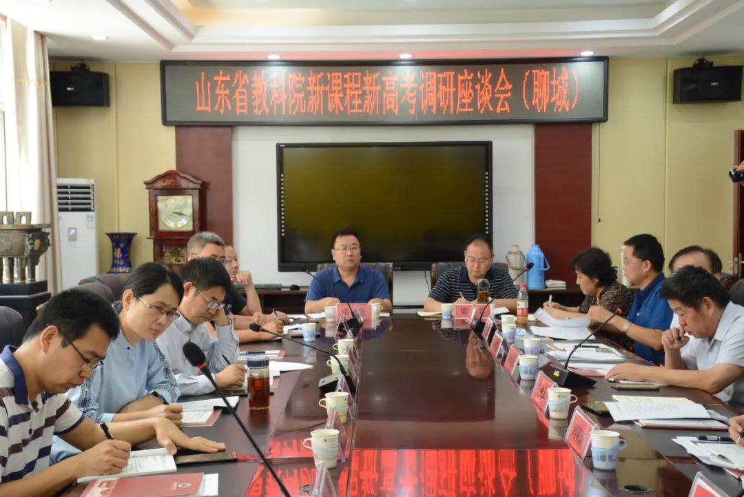 山东省教科院高考调研会议在聊城二中召开