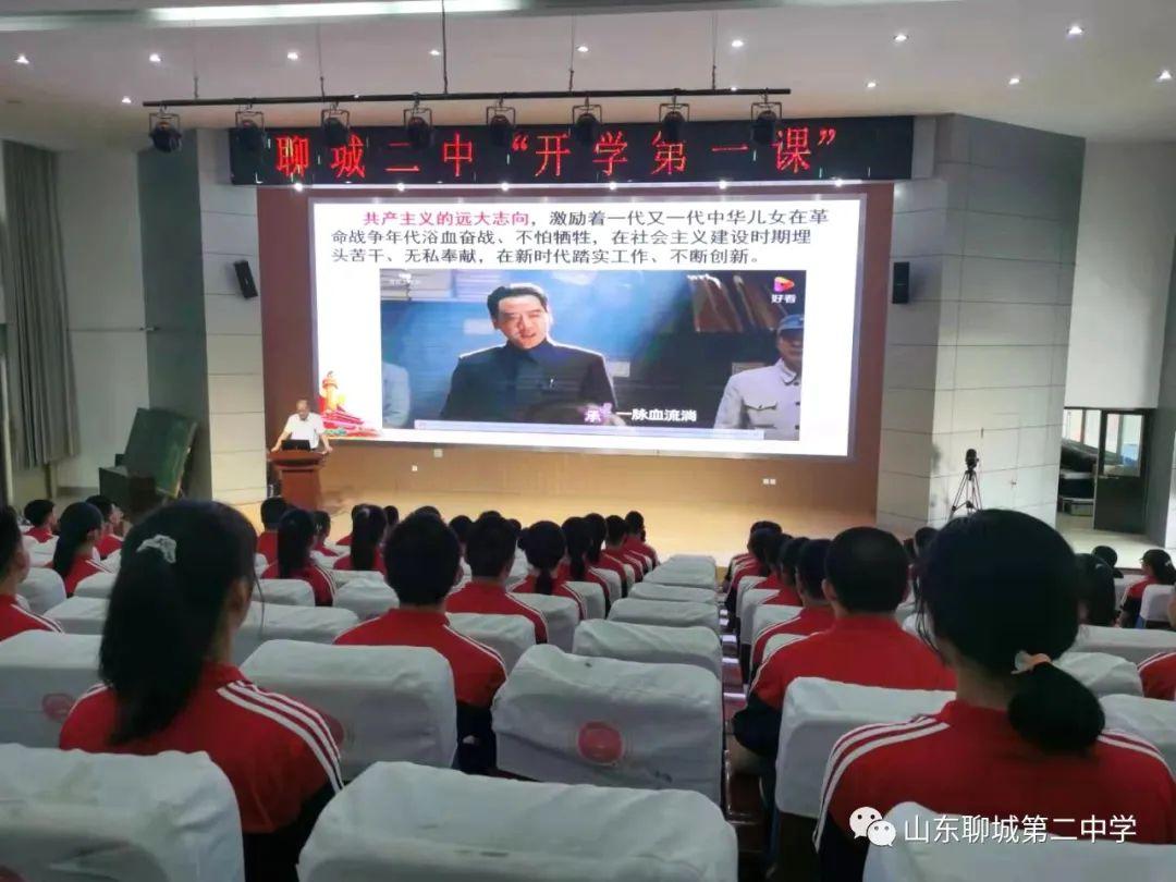 """开讲啦!聊城二中党委书记、校长李鲁生为全校同学带来""""开学第一课"""""""