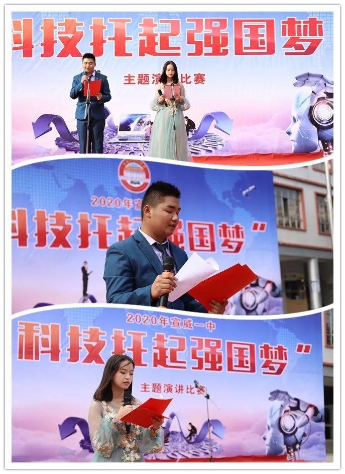 """宣威一中举行""""科技托起强国梦""""主题演讲"""
