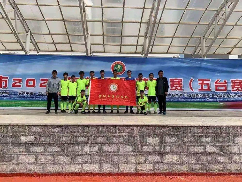 繁城中学足球队荣获忻州市足球联赛五台赛区第三名