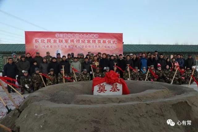 東北民主聯軍將領紀念塔奠基儀式在哈市舉行