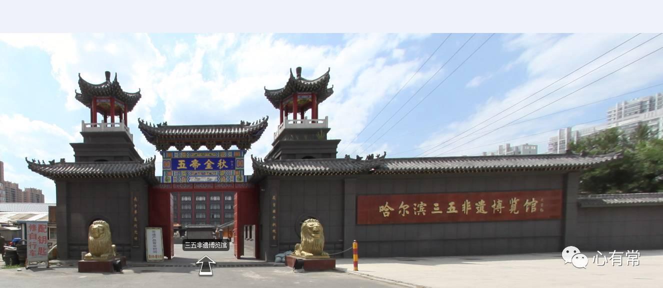 哈爾濱三五非物質文化遺產博覽館全景圖