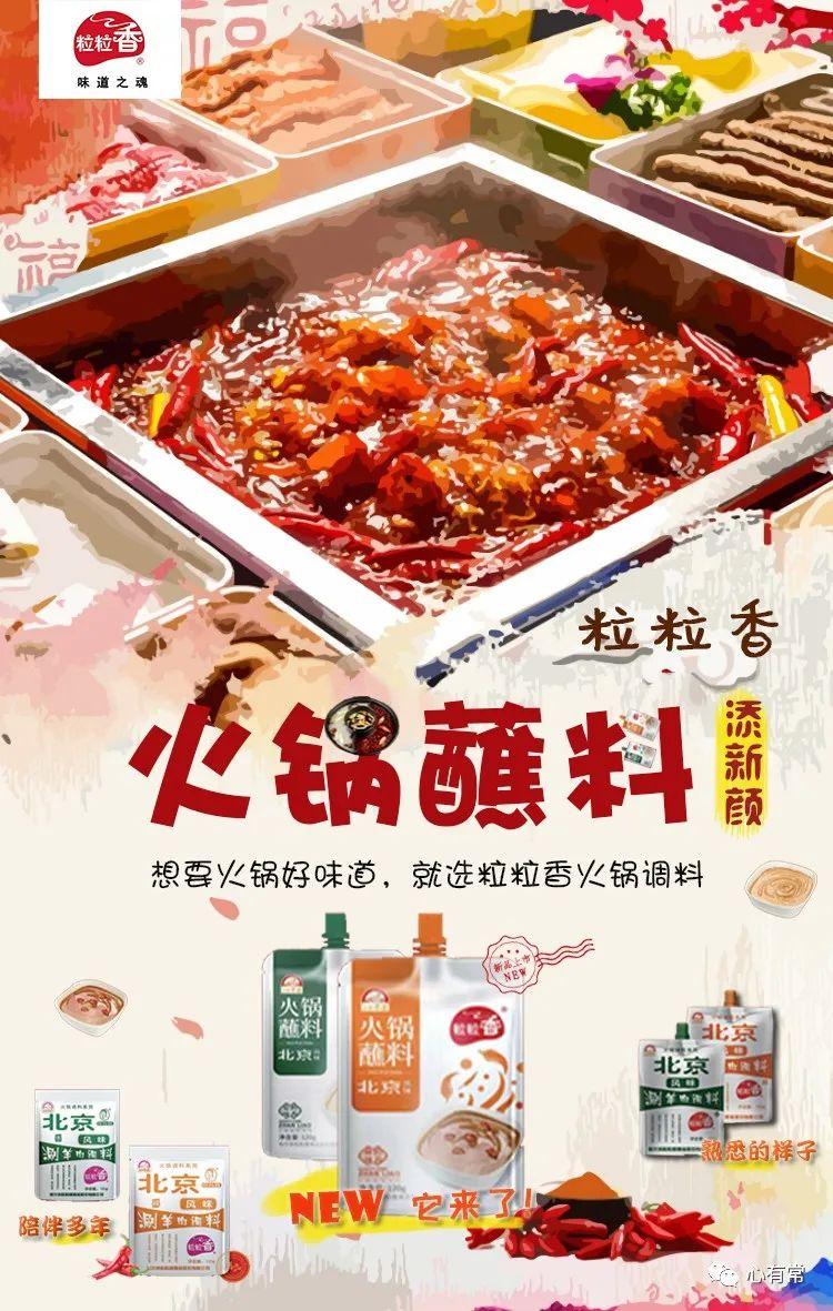"""粒粒香北京風味火鍋蘸料又又又出""""Plus""""版了?沒看錯,是真的!"""