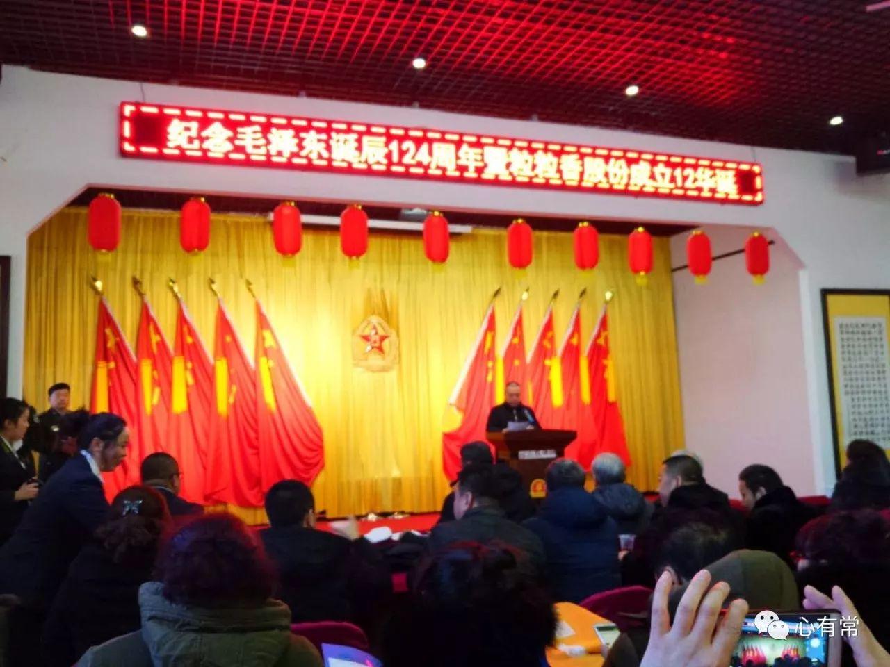 紀念毛澤東誕辰124周年暨粒粒香股份成立12周年