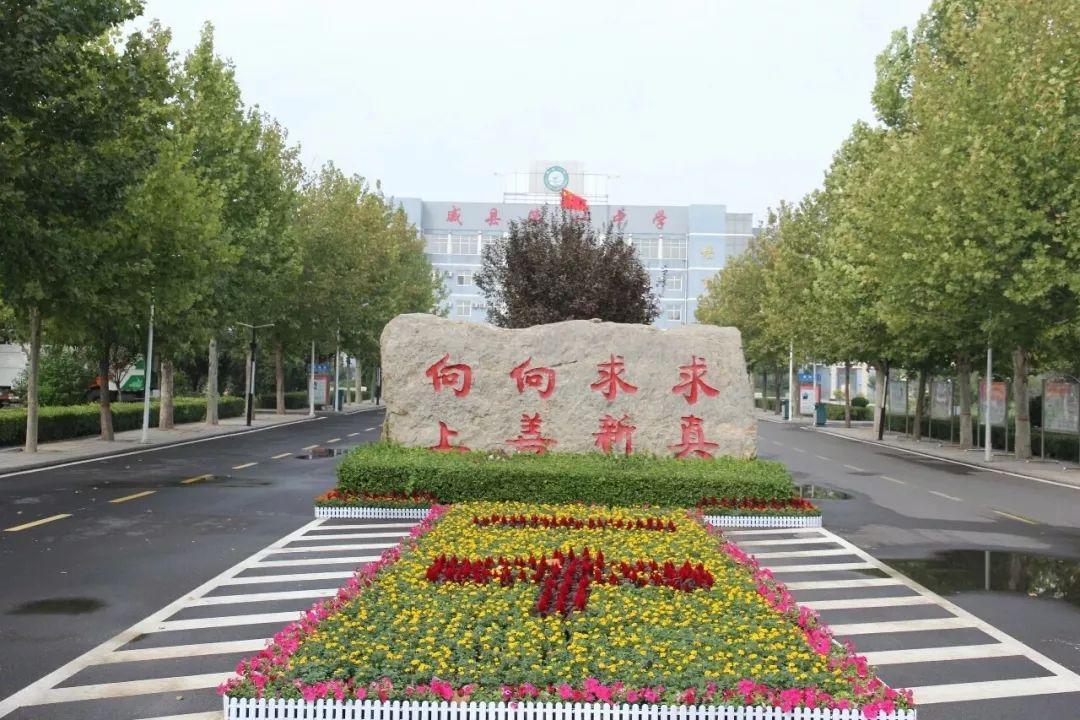 威县第一中学2021年艺术体育特长生招生简章