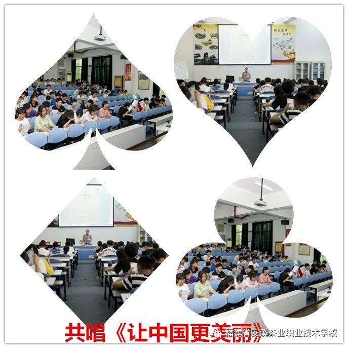 安溪茶校举行2020年世界环境日主题活动