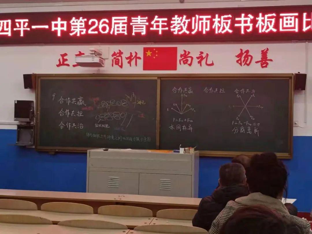 2020nian11月25日,nong墨重cai  尽展风采——我校举行第26届青nianjiao师ban书ban画比赛