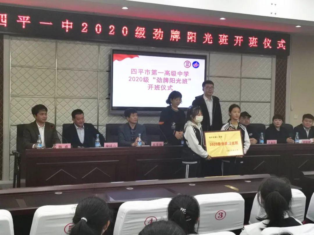 2020年10月26日,2020级劲牌阳光班举行开班仪式