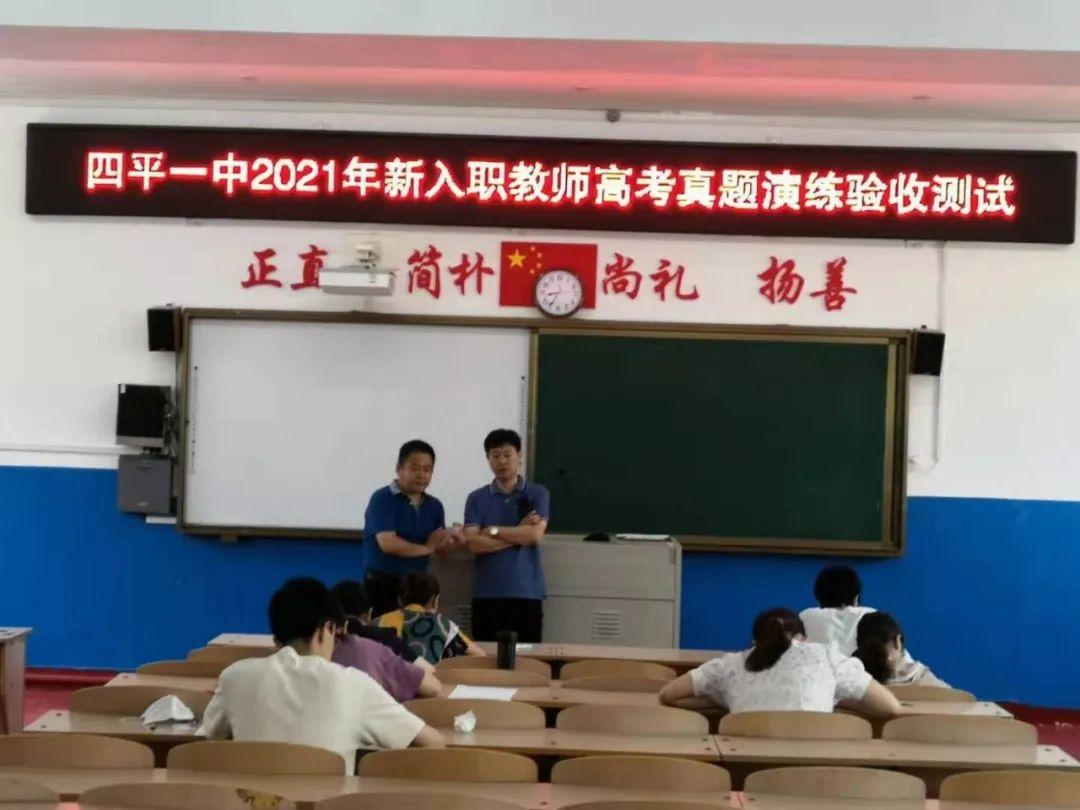 2021年07月08日,新入職教師高考真題演練驗收測試