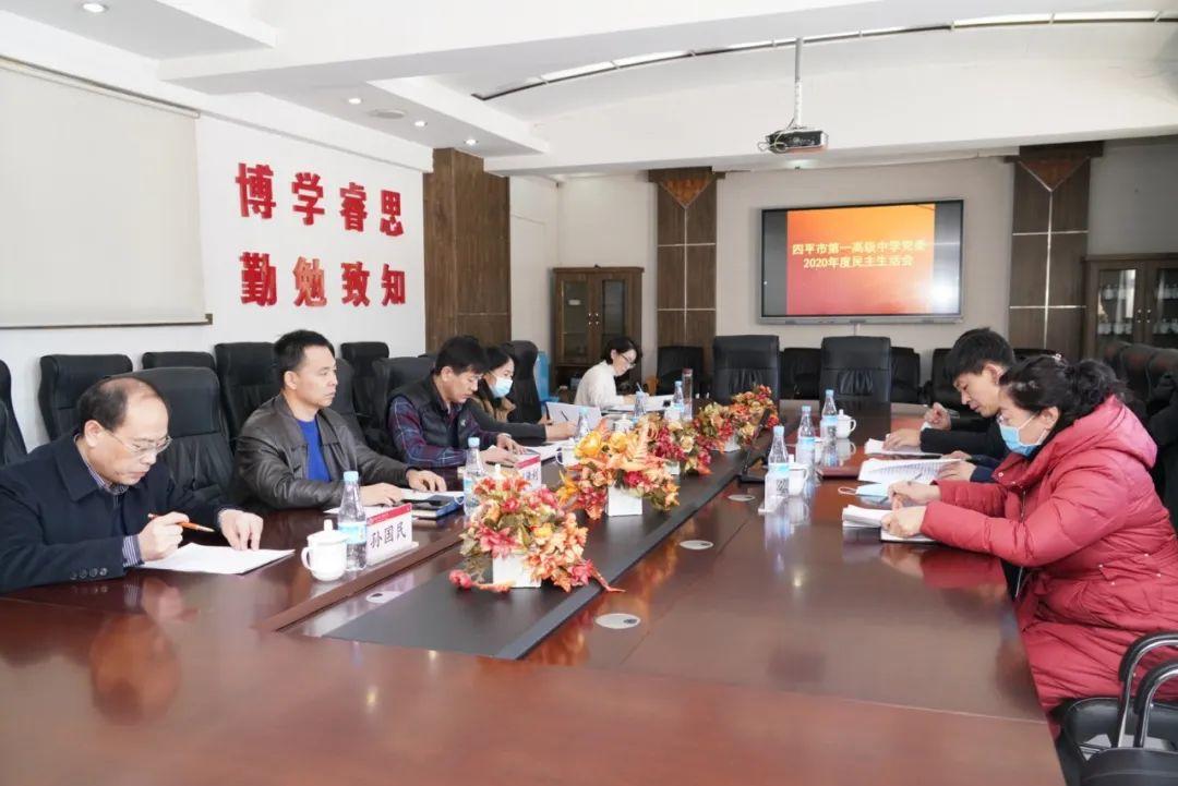 2021年01月28日,四平市第一高级中学党委召开2020年度民主生活会