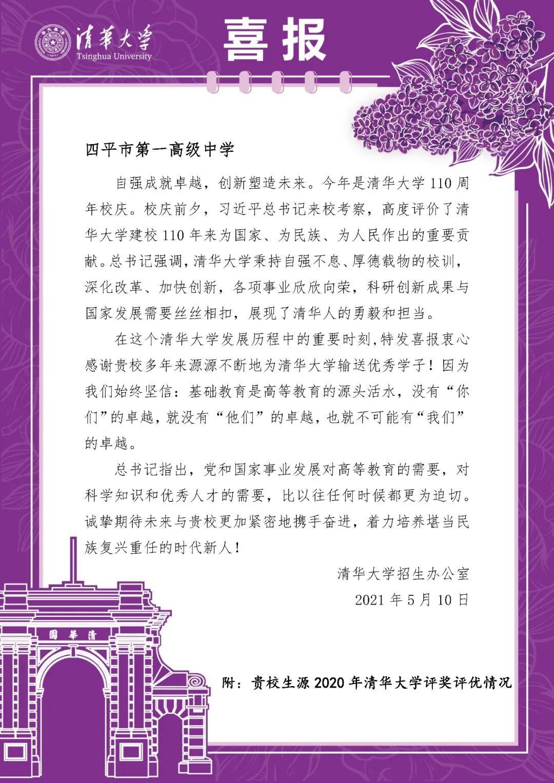 2021年05月12日,来自清华大学的喜报