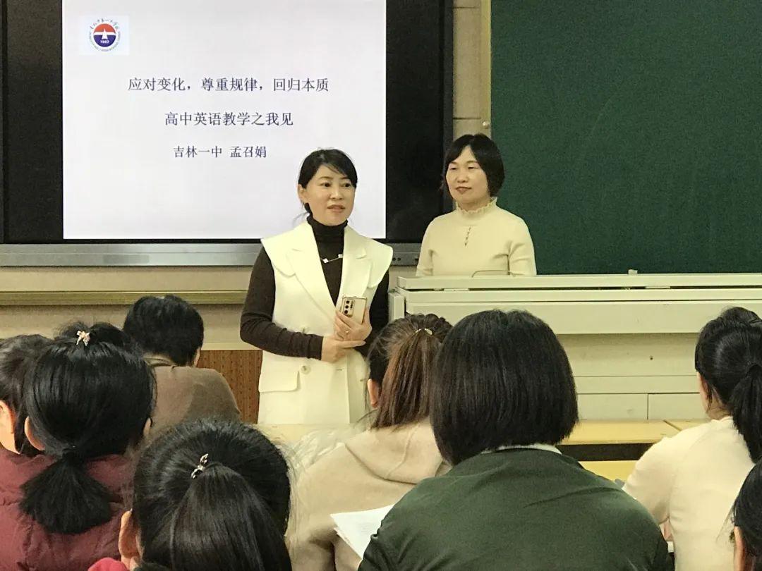 2020年10月21日,吉林一中英语教学名师孟召娟应邀来我校讲学