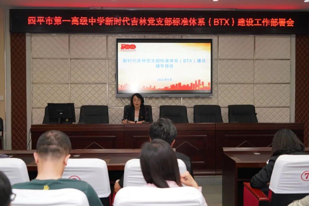 2021年06月10日,四平市第一高級中學召開新時代吉林黨支部標準體系(BTX)建設工作部署會