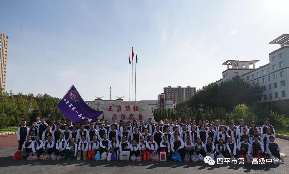 """2021年09月21日,心向陽光,愛有分享——四平一中學子""""牽手""""盲校學子"""