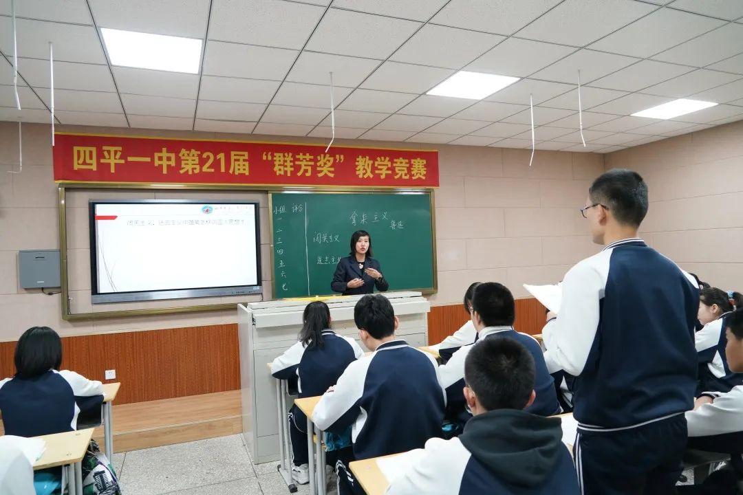 """2021年01月04日,我校隆重举行第21届""""群芳奖""""教学研讨活动"""